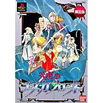 The Vision of Escaflowne [Limited Edition]
