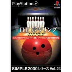 Simple 2000 Series Vol. 24: The Bowling Hyper