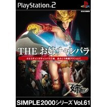 Simple 2000 Series Vol. 61: The Oane-Chapara