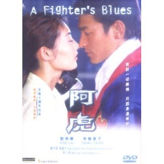 A Fighter's Blues