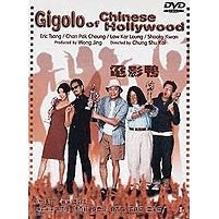 Gigolo Of Chinese Hollywood