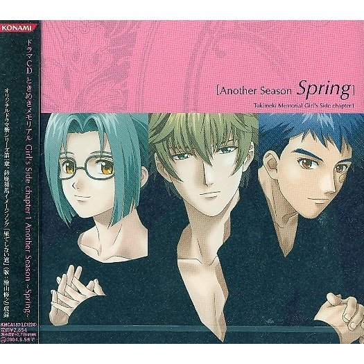 Tokimeki Memorial Girl's Side Chapter 1 Another Season - Spring