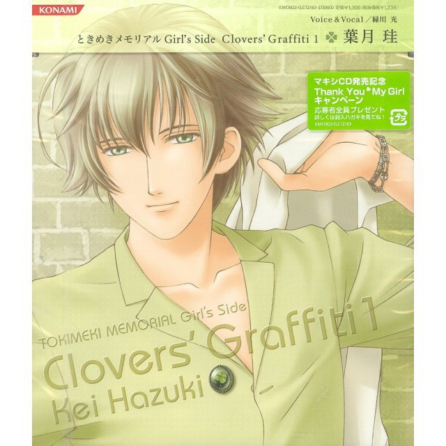 Tokimeki Memorial Girl's Side Clovers Graffitti 1 Kei Hazuki
