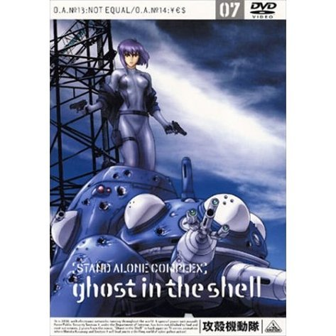 Ghost in the Shell: Stand Alone Complex 07