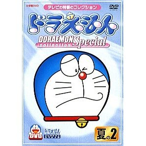 Doraemon Collection Special Natsu no 2