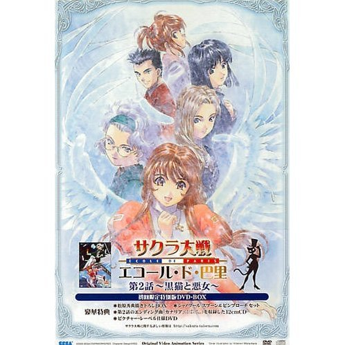 Sakura Taisen Ecole de Paris Vol.2 [Limited Edition]