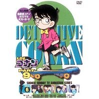 Detective Conan Part.9 Vol.6