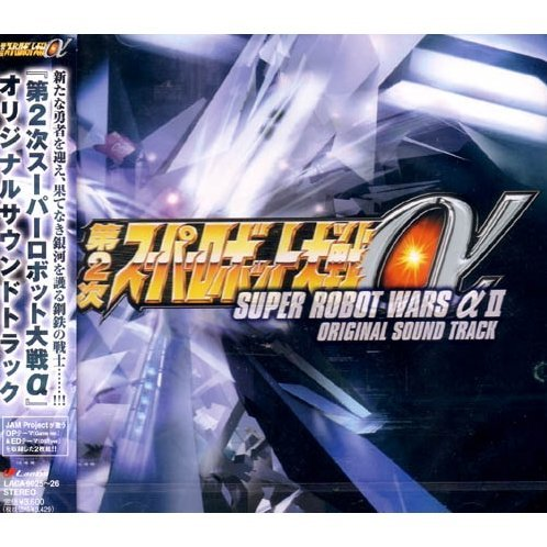 Super Robot Taisen Alpha 2nd Original Soundtrack