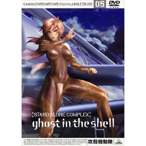 Ghost in the Shell: Stand Alone Complex 05