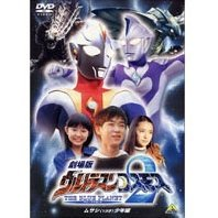 Ultraman Cosmos 2 - The Movies