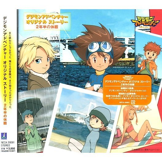 Digimon Adventure Original Story 2