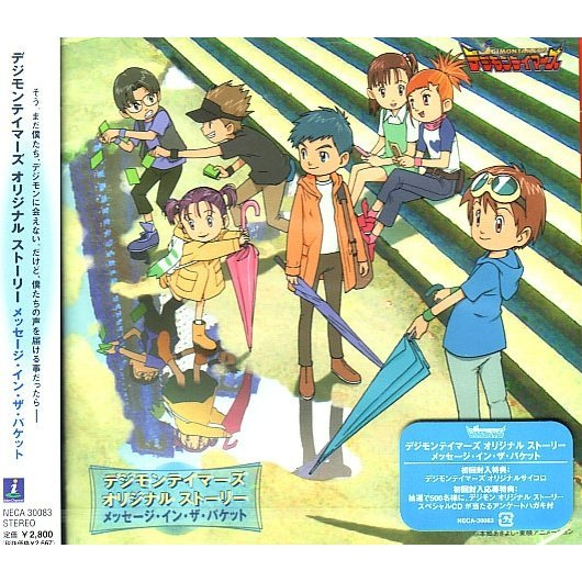 Digimon Tamers Original Story - Message in the bucket