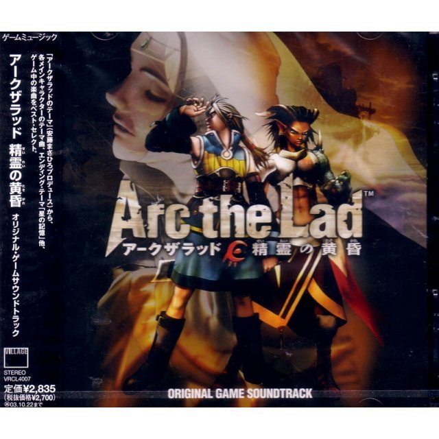 Arc the Lad: Twilight of the Spirits Original Game Soundtrack