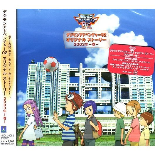 Digimon Adventure 02 Original Story 2003 Spring