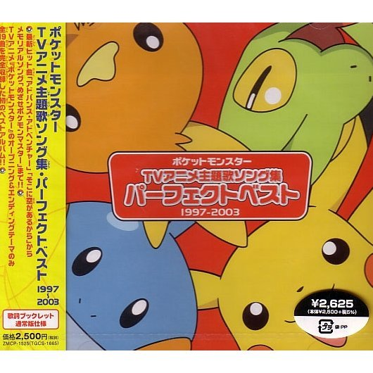 Pokemon Shudaika Song-shu Perfect Best (1997-2003)