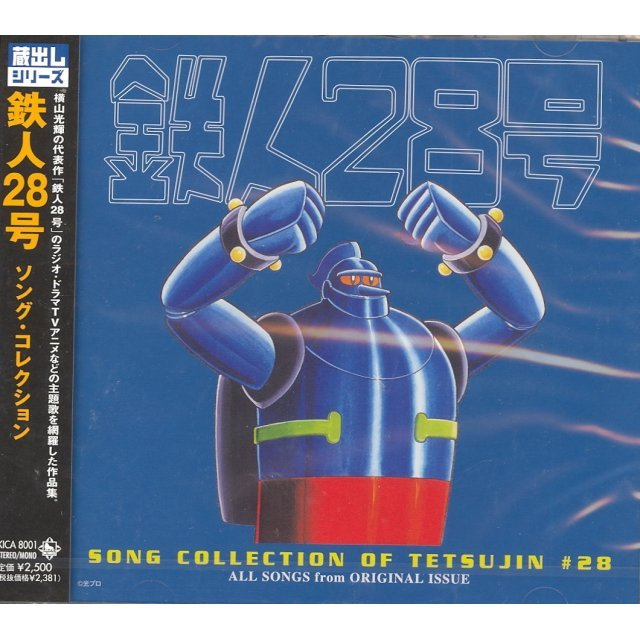 Tetsujin 28go - Song Collection