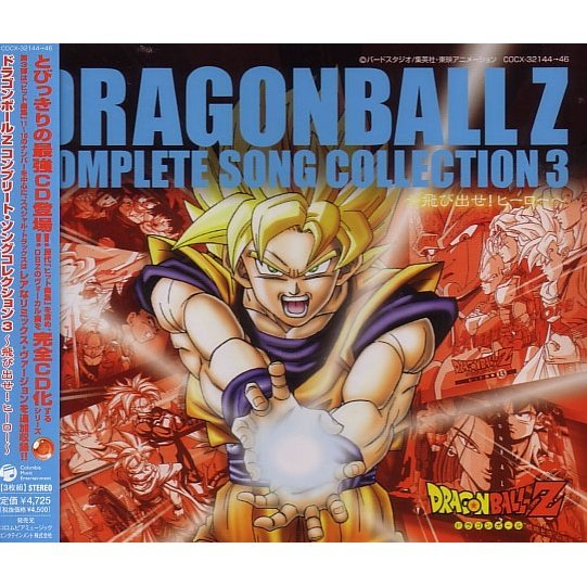 Dragon Ball Z Complete Song Collection 3