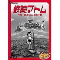 Astro Boy Best Selection - The Robot