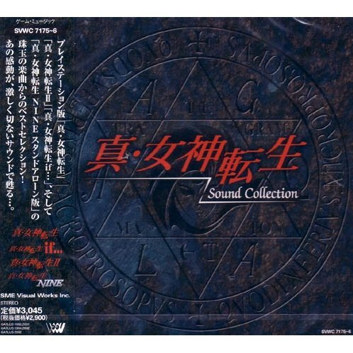 Shin Megami Tensei Sound Collection