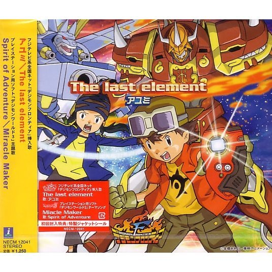 The Last Element - Miracle Maker