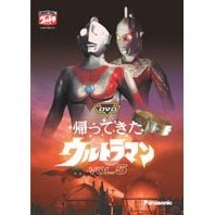 Ultraman Returned Vol.5