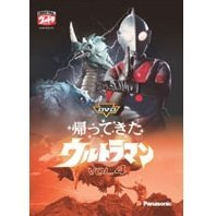 Ultraman Returned Vol.4