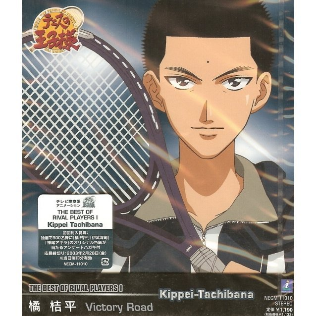 Prince of Tennis - Best of Rival Players I Character CD : Victory Road