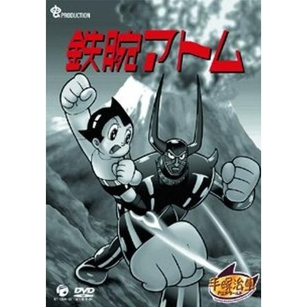 Astro Boy DVD Box 4