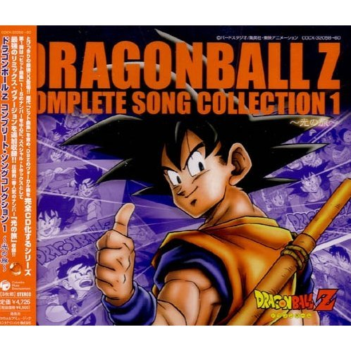 Dragon Ball Z Complete Song Collection 1 - Hikari no Tabi