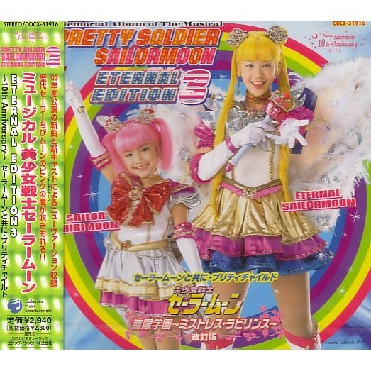 Musical Bishojo Senshi Sailor Moon Eternal Edition - 10th Anniversary