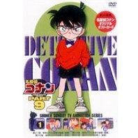 Detective Conan: Part.9 Vol.1