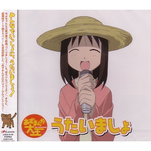 Azumanga Daiou Vocal Collection Utaimasho