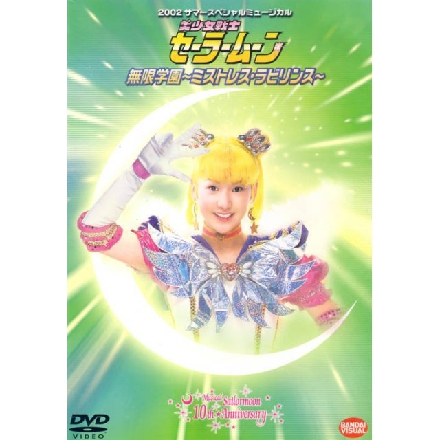 Sailormoon Musical 2002 - Bishojo Senshi Sailor Moon Mugen Gakuen Mistress Labyrinth