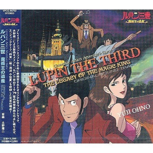 Lupin the Third: The Legacy of the Magic King Original Sound Track