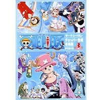 One Piece Third Season Chopper toujou Fuyujima hen piece.3