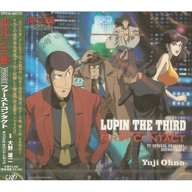 Lupin III Episode: 0 - First Contact