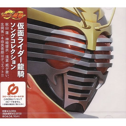Kamen Rider Ryuki - Song Collection