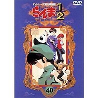 Ranma 1/2 TV Series - Complete Edition Vol.40