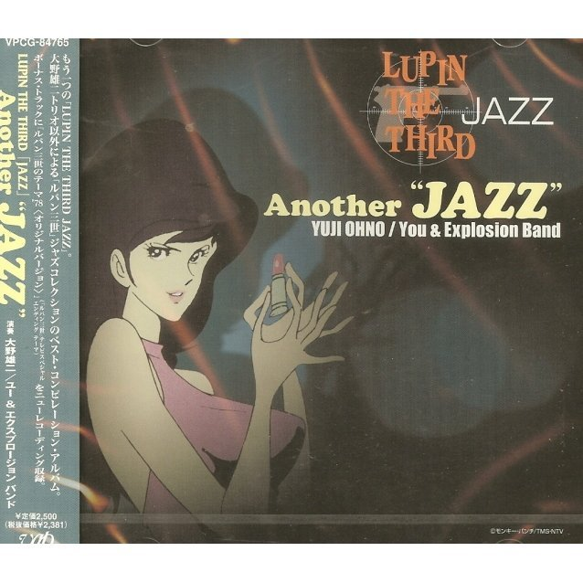 Lupin III Jazz - Another Jazz