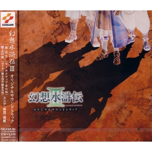 Genso Suikoden III Original Soundtrack