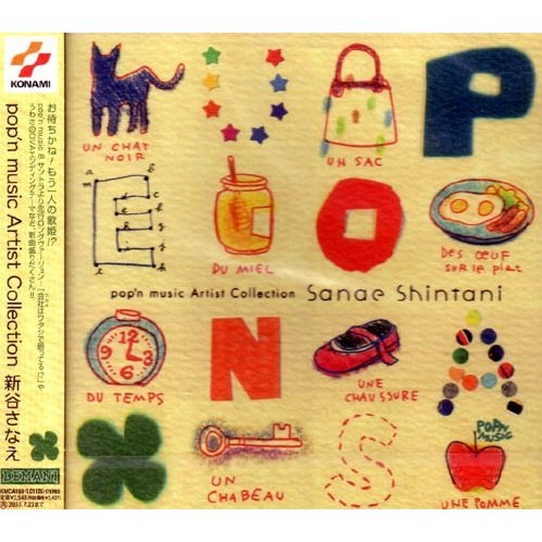 pop'n music Artist Collection Sanae Shintani