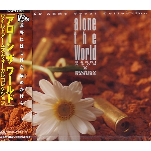 alone the world - Wild Arms Vocal Collection