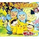 Ano Oka Wo Mezashite - Theme Song From Theatrical Movie: Pikapika Hoshizora Camp