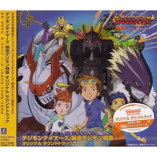 Digimon Tamers Bousou Digimon Tokkyu: Original Soundtrack