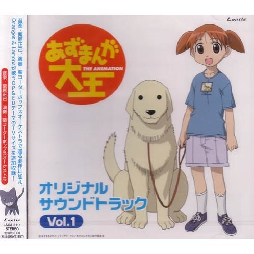 Azumanga Daioh: Original Soundtrack Vol.1