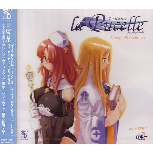 La Pucelle ~Legend of the Holy Maiden of Light~ Arrange Soundtrack