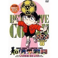 Detective Conan Part.8 Vol.3