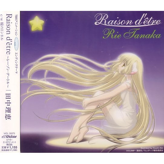 Chobits: Ending Theme Song: Raison D'etre