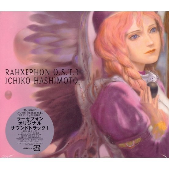 Rahxephon Original Soundtrack 1