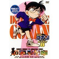 Detective Conan Part.8 Vol.2